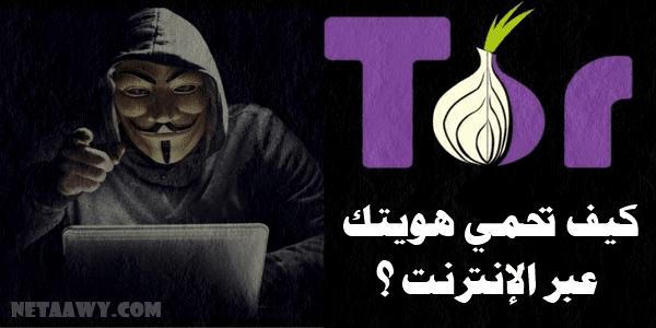 ما-هو-تور-Tor