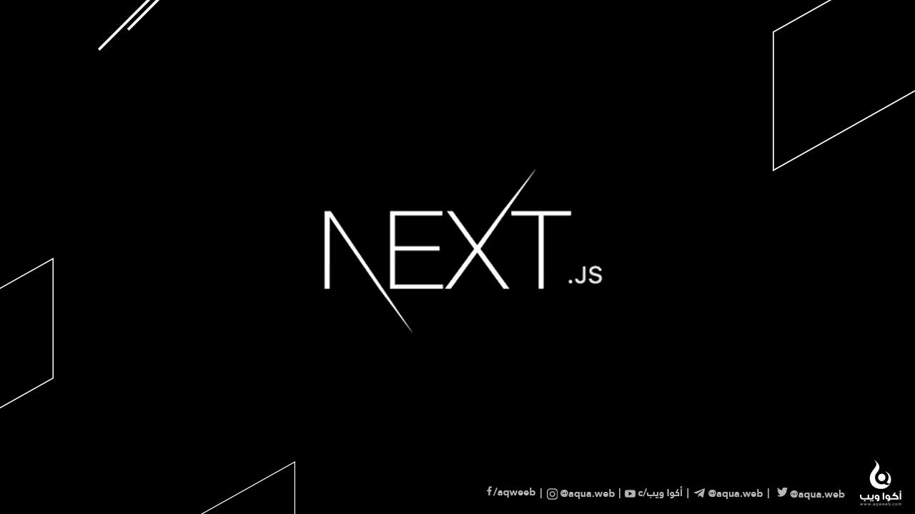 تقنيات برمجية: ما هو الـ Next.js ؟