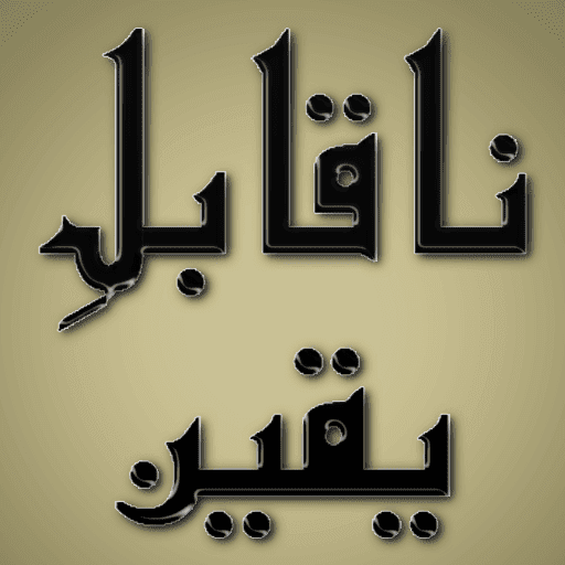 na qabil e yaqeen sachay waqiat download free book personal