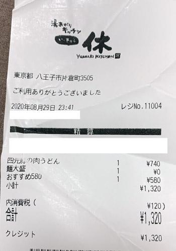 湯あがりキッチン 一休 2020/8/29 飲食のレシート