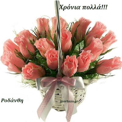 09 Ιουνίου  🌹🌹🌹 Σήμερα γιορτάζουν οι: Ροδάνθη, Ροζάνθη giortazo