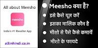 Meesho App क्या है, इससे पैसे कैसे कमाये (2021) | All about Meesho app in Hindi