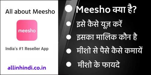 Meesho Kya Hai, Meesho app kaise Use Kare