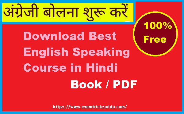 Download Spoken English / English Speaking Course Book PDF in Hindi