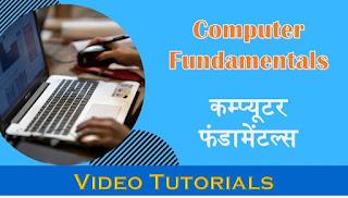 Computer Fundamentals Hindi Video