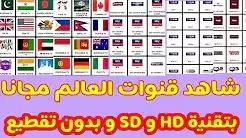 افضل تطبيق اجنبي لمشاهده القنوات المشفره مجانا بتقنية SD و HD آخر تحديث 13/06/2020
