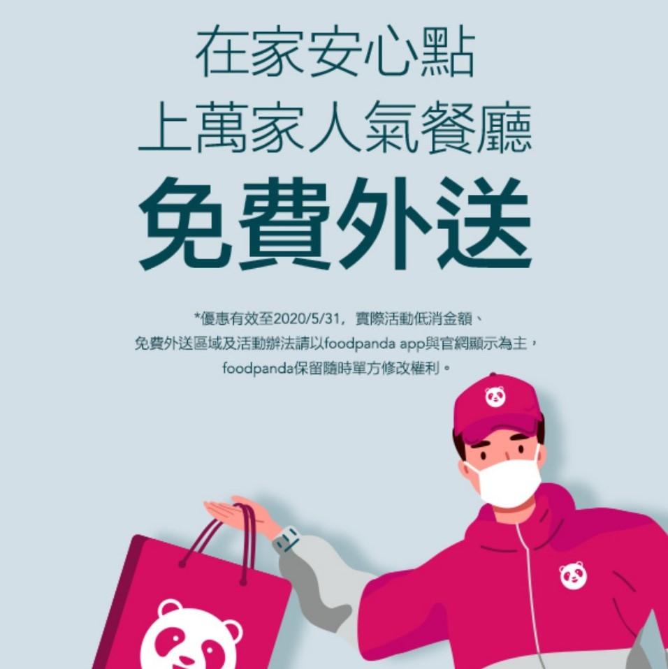 【foodpanda熊貓】5月免外送服務費