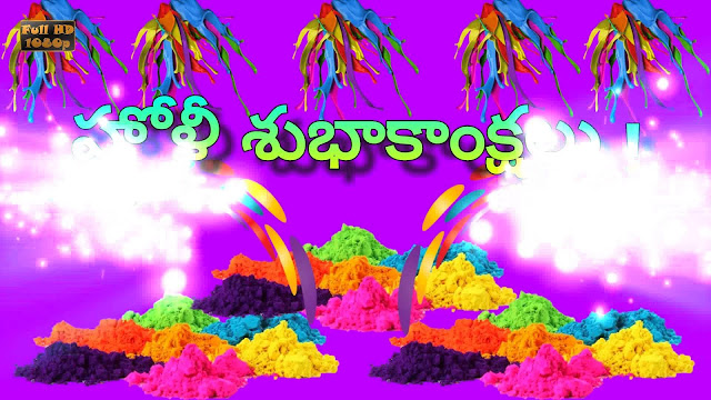 Happy-Holi-2016-Quotes-Messages-Wishes-in-Telugu