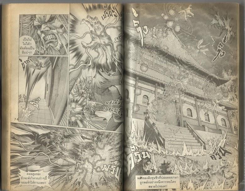 Demi Gods & Semi Devils - หน้า 38