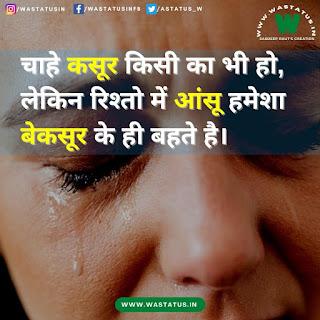sad relationship status in Hindi सैड रिलेशनशिप स्टेटस हिंदी