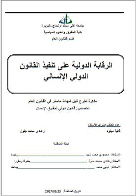 مذكرة ماستر : الرقابة الدولية على تنفيذ القانون الدولي الإنساني PDF
