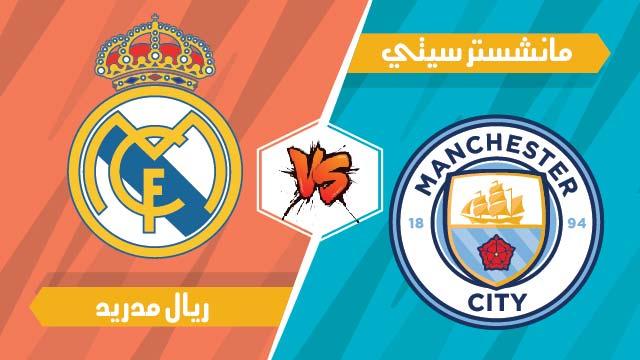 Man-City-vs-Real-Madrid