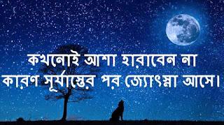 Bengali Status For Whatsapp & Facebook | হোয়াটসঅ্যাপ এবং ফেইসবুক স্টেটাস