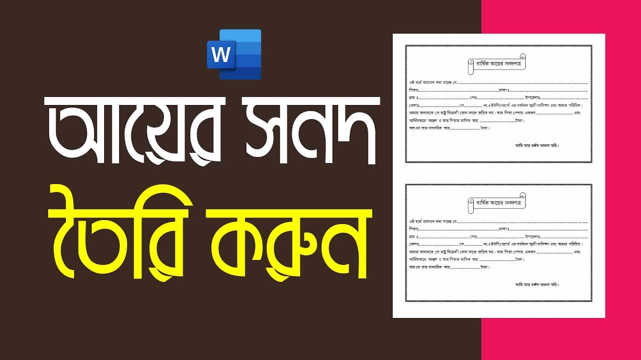 Annual Income Certificate Format in Word