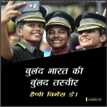 International Women's Day  Shayari Hindi