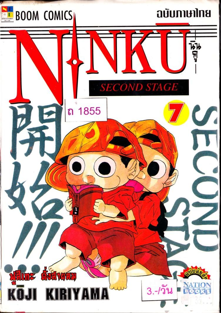 Ninku-เล่ม 7