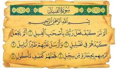 قصص القرآن - قصة ابرهه الحبشي وهدم الكعبه