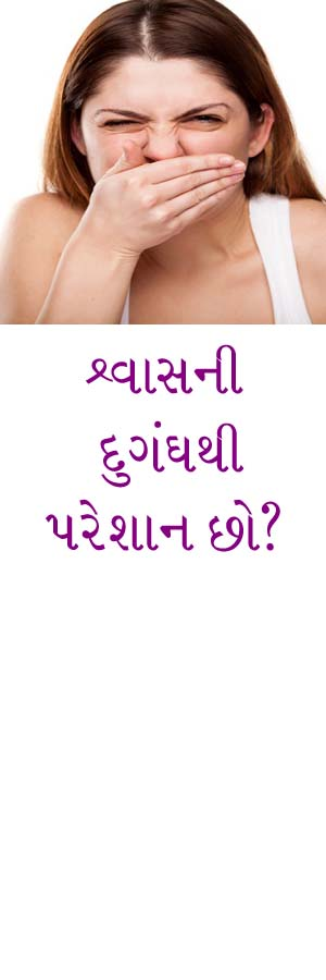 http://www.drkatarmal.com/2014/11/bad-breath-gujarti-dental-health-education.html