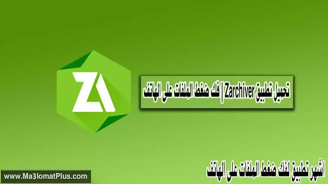 تحميل تطبيق Zarchiver | فك ضغط الملفات على الهاتف