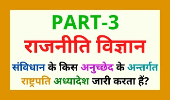 Political Science Quiz in Hindi