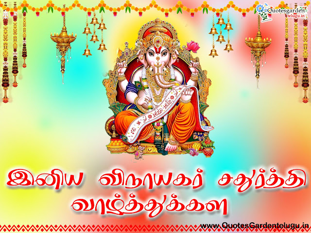 Iṉiya vināyakar caturtti vāḻttukkal greetings wishes images in tamil