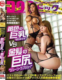 DOCP-223 The Super-gorgeous Muscular Body Clashes With Each Other! !! Brown Big Tits'Yuihaku Masaki 'vs Blonde Big Butt'June Lovejoy'