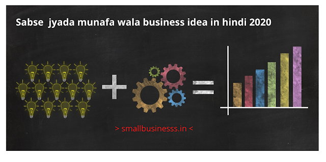 Sabse jyada munafa wala business idea in hindi