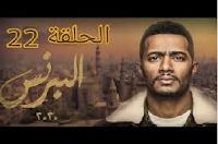 مشاهدة مسلسل البرنس الحلقة 22 بطولة محمد رمضان