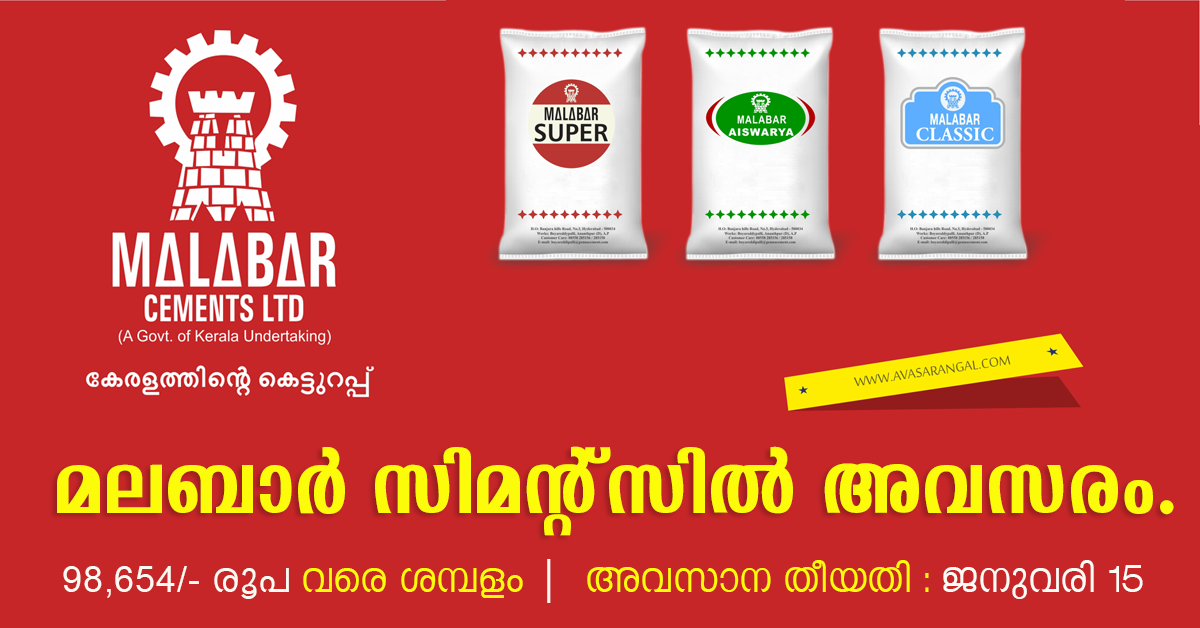 Malabar Cements Recruitment 2020-21│7 Lab Assistant & Other Vacancies