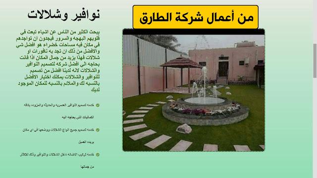 تنسيق حدائق سطح المنزل بالقصيم شركة الطارق لتنسيق الحدائق بالقصيم