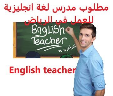 للعمل في الرياض  المؤهل العلمي : لغة انجليزية - جامعي  الخبرة : خبرة سابقة ثلاث سنوات على الأقل من العمل في المجال  الراتب : يتم تحديده لاحقاً