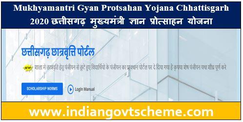 Gyan Protsahan Yojana Chhattisgarh