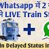 WhatsApp पर Train Status Check कैसे करें? How to Check Train Status on WhatsApp?