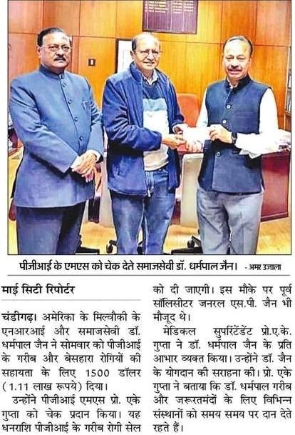 एनआरआई और समाजसेवी डॉ. धर्मपाल जैन ने पीजीआई के गरीब और बेसहारा रोगियों की सहायता के लिए 1500 डॉलर दान किये