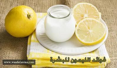فوائد الليمون,فوائد الليمون للبشرة,فوائد عصير الليمون,الليمون للبشرة,فوائد الليمون للوجه,ماهي فوائد الليمون للبشرة,فوائد زيت الليمون للبشرة,فوائد الليمون للبشرة و الجسم,فوائد النشا والليمون للبشرة,الليمون وفوائده للبشرة,اهم فوائد الليمون للبشرة الدهنيه,ما هي فوائد الليمون والسكر للبشرة,ماهي فوائد النشا والليمون للبشرة,فوائد الليمون للبشرة وكيفية استخدامه,فوائد الليمون والسكر والملح للبشرة