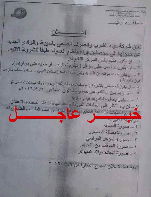 اعلان وظائف شركة مياه الشرب والصرف الصحى والتقديم لمدة اسبوع من 9 / 4 / 2016