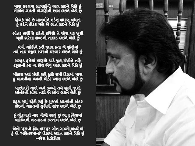 मारा ह्रदयमा लागणीनो बाग लइने बेठो छुं Gujarati Gazal By Naresh K. Dodia