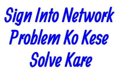 Sign Into Network Problem को कैसे थिक करे.