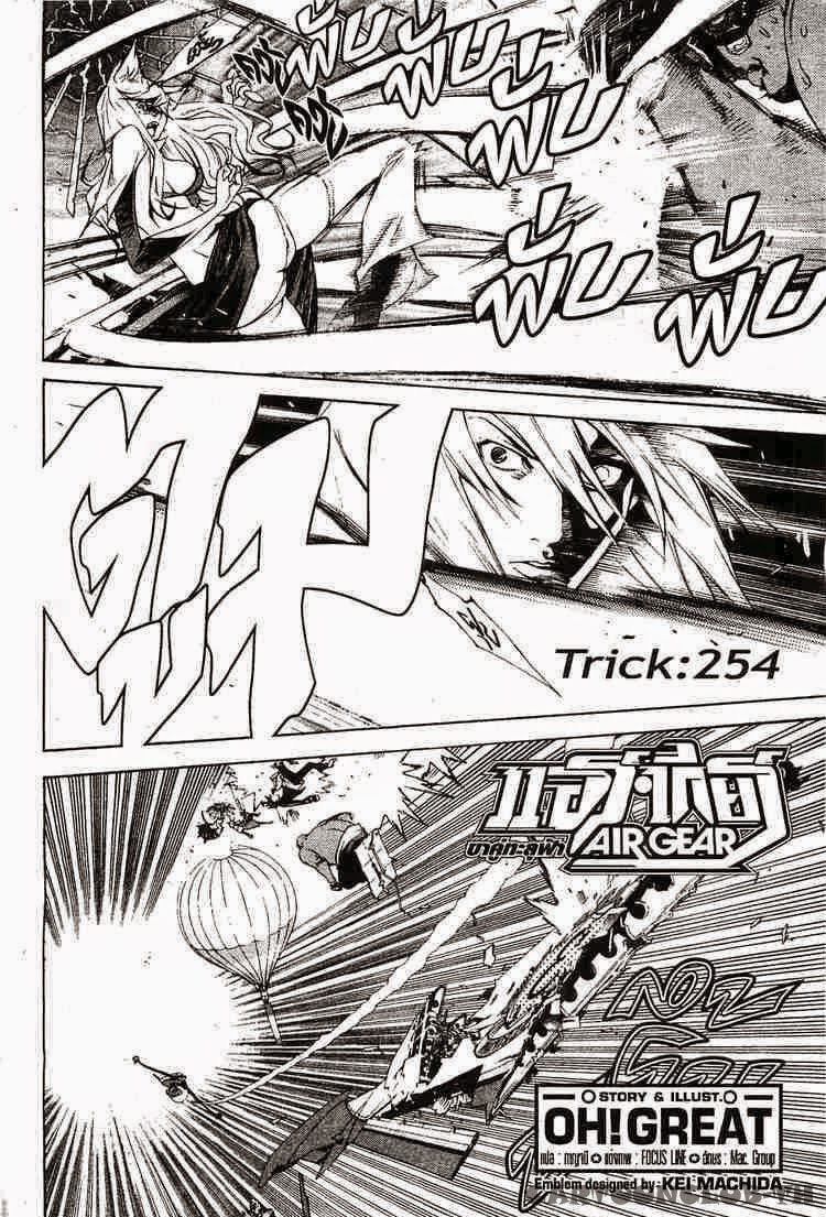 Air Gear - หน้า 57
