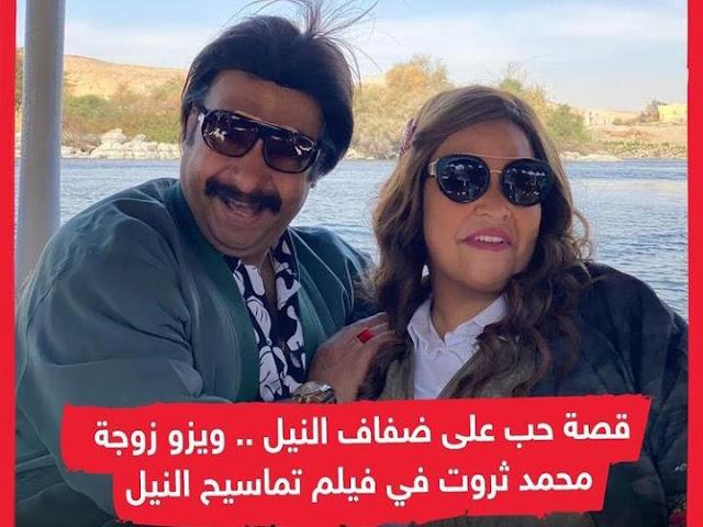 ويزو زوجة محمد ثروت في فيلم تماسيح النيل