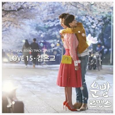 Kim Eun Gyo (김은교) – Love 15