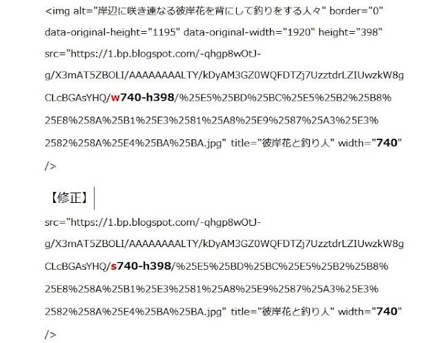 画像HTMLの違いとそれの違いを修正した画面