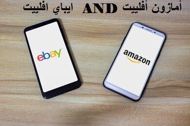 مواقع التسويق بالعمولة,eBay And Amazon,التسويق بالعمولة, الافلييت, الافلييت ماركتينغ,الربح من الافلييت ماركتنج, الربح من التسويق بالعمولة, برنامج التسويق بالعمولة, افضل مواقع الافلييت, الربح من الافلييت, كورس التسويق بالعمولة, الافلييت للمبتدئين,