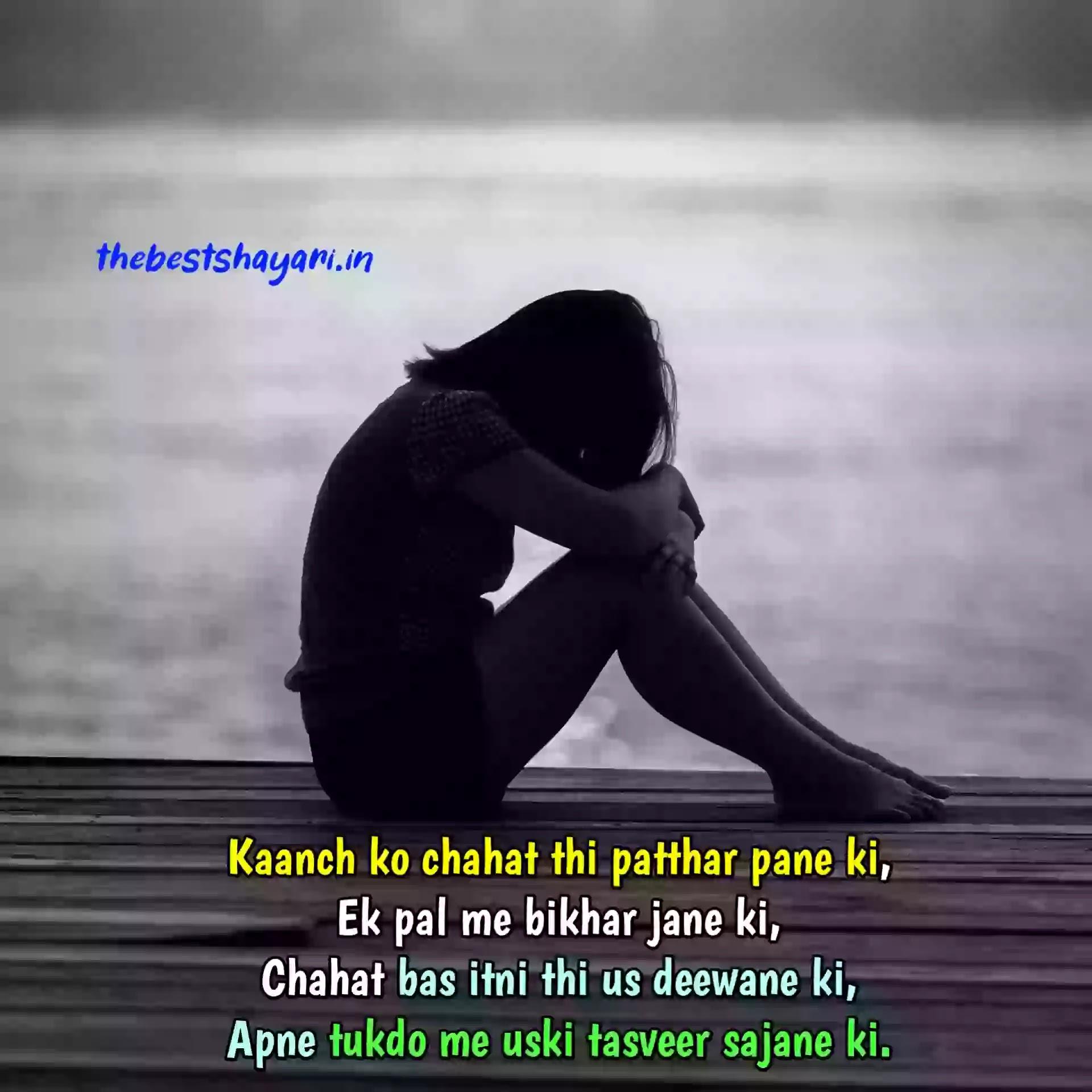 Sad love SMS in Hindi