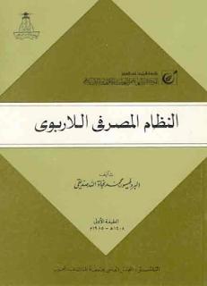 تحميل كتاب النظام المصرفي اللاربوي pdf محمد نجاة الله صديقى، مجلتك الإقتصادية