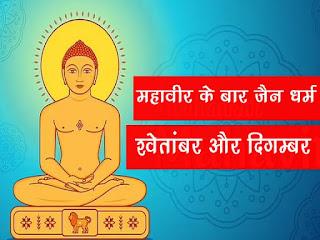 महावीर के बाद जैनधर्म | श्वेताम्बर और दिगम्बर मतों में भेद | Mahaveer Ke Baad Jain Dharm