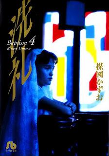 洗礼 第01-04巻 [Baptism vol 01-04]
