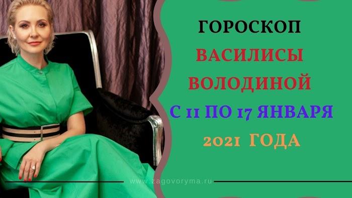 Гороскоп Василисы Володиной на неделю с 11 по 17 января 2021 года