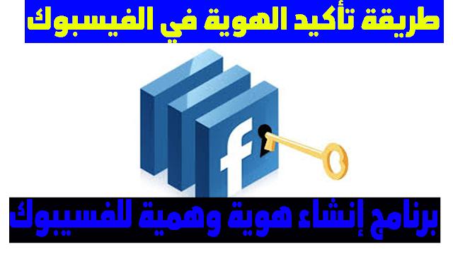 طريقة تأكيد الهوية في الفيس بوك 2019