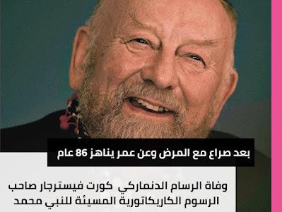 وفاة صاحب الرسوم الكاريكاتورية المسيئة للنبي محمد عليه السلام